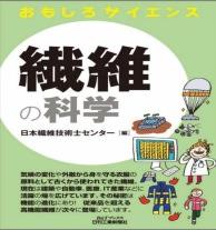 日本繊維新聞社